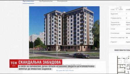 В Киеве начали строительство многоэтажки, несмотря на открытые уголовные производства