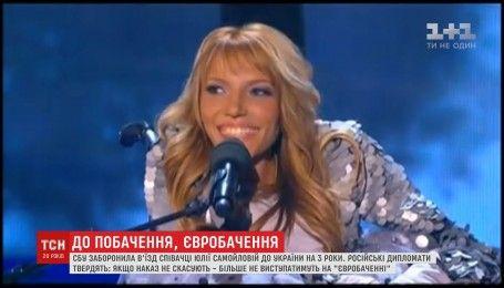 """Организаторы """"Евровидения"""" хотят договориться о выступлении """"запрещенной"""" Самойловой в Украине"""
