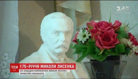 У 175-річчя з дня народження Миколи Лисенка його нащадки розповіли про його музичний спадок