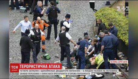 Четверо загиблих і щонайменше 20 поранених внаслідок теракту в Лондоні