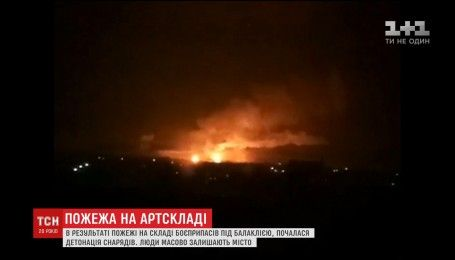 На Харьковщине горит один из крупнейших в Украине склад боеприпасов