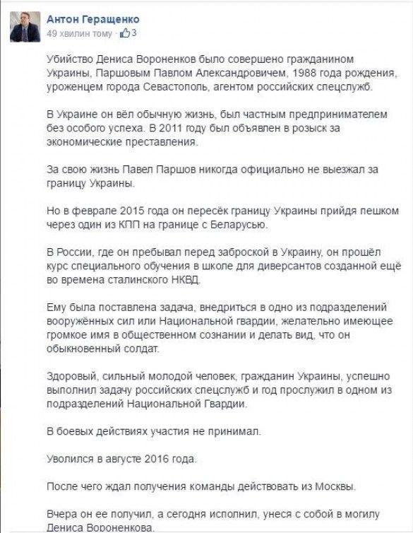 Пост Антона Геращенка