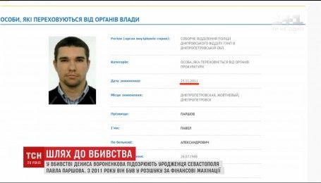Подозреваемый в убийстве Вороненкова оказался уроженцем Севастополя