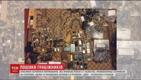 В Черкасской области правоохранители со стрельбой задержали банду, которая терроризировала пол-Украины