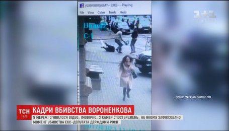 У мережі з'явилося відео вбивства Дениса Вороненкова