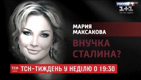 ТСН.Тиждень розповість особисту історію жінки загиблого Вороненкова