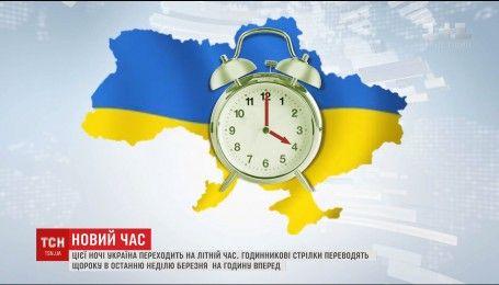 Понад 110 країн світу разом з Україною переходять на літній час