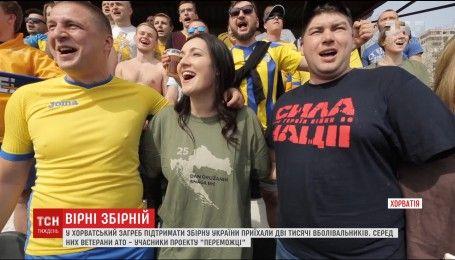 Вірні збірній: понад дві тисячі уболівальників прибули в Хорватію підтримати українську збірну
