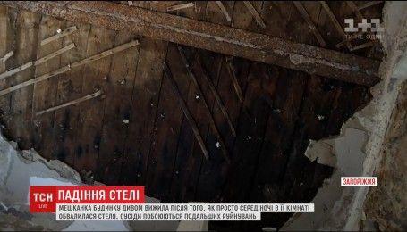 Среди ночи потолок упал на женщину в Запорожье
