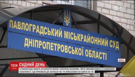 Після більше року судових засідань мають оголосити вирок генералу Віктору Назарову