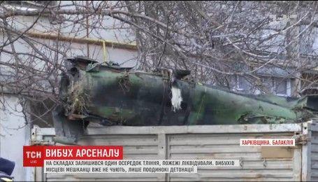 Балаклею и девять населенных пунктов уже очистили от снарядов
