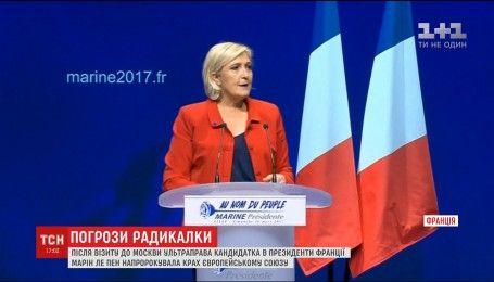 Кандидат в президенты Франции предсказывает крах Европейскому Союзу