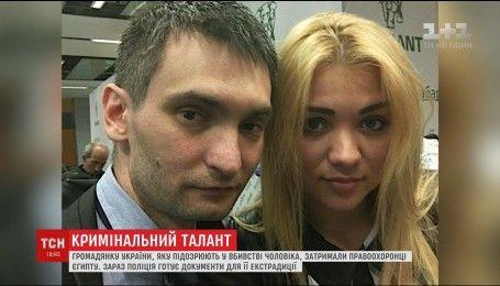 Українку, яку підозрюють у вбивстві чоловіка, затримали правоохоронці Єгипту