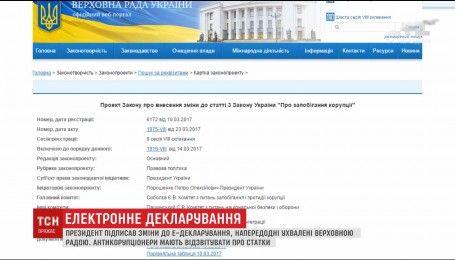 Порошенко підписав закон, зобов'язуючий громадських активістів подавати е-декларації