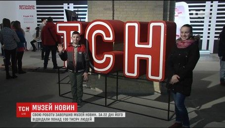 В Мыстецком арсенале прекратил работу Музей новостей