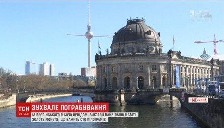 В Берлине неизвестные организовали ограбление века, похитив самую большую золотую монету в мире