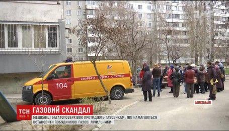 У Миколаєві люди повстали проти газовиків через їхні спроби поставити загальний лічильник