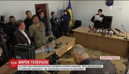 Засуджений генерал Назаров досі залишається на волі