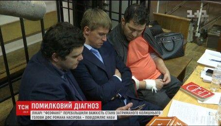 Комісія МОЗ перевірила на справжність діагноз Насірова