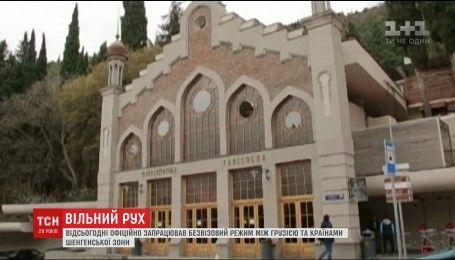 Європейський союз відкрив свої кордони для грузинів