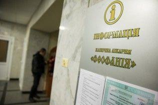 """""""Феофания"""" не может добиться от Минздрава выводов комиссии относительно диагноза Насирова"""