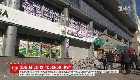 """У Києві найняті """"Сбєрбанком"""" чоловіки розблокували центральний офіс установи"""