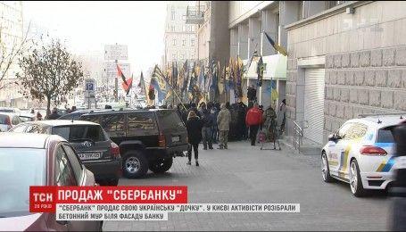 """Центральний офіс російського """"Сбєрбанку"""" розблокували від бетонних блоків"""