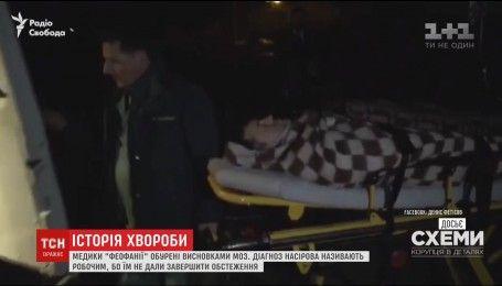 """Всупереч комісії МОЗ, лікарі """"Феофанії"""" заявляють про правильність діагнозу Насірова"""