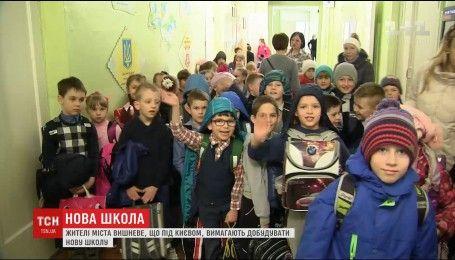 Батьки і вчителі благають добудувати їм нову школу під Києвом