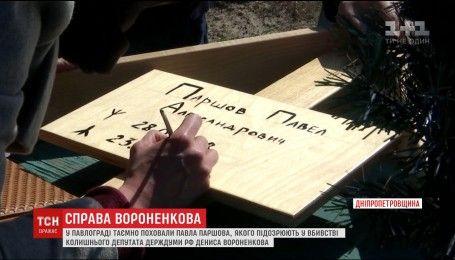 Черно-белый флаг и закрытый гроб: на Днепропетровщине тайно похоронили убийцу Вороненкова