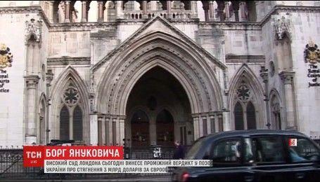 Високий суд Лондона винесе проміжний вердикт у справі про борг Януковича