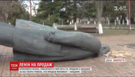 У Чопі поваленого Леніна продали з аукціону за 253 тисячі гривень