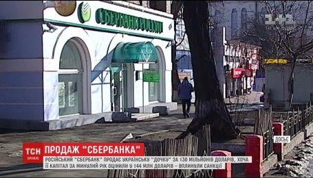 """В СМИ появились информация, за сколько продадут украинскую дочку российского """"Сбербанка"""""""