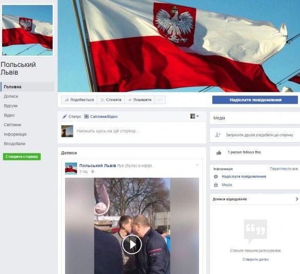Фейкове перекриття траси поляками_1
