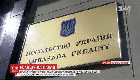 Нападение на консульство: Варшава обеспокоена и требует решительной реакции от Украины