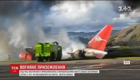 Під час екстреної посадки в Перу загорівся літак з 141-м пасажиром на борту