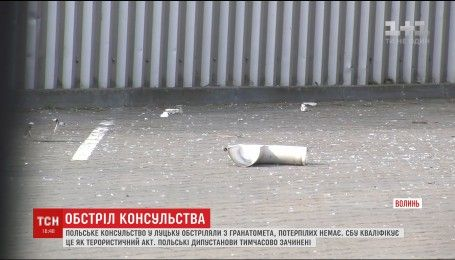 В СБУ заявили о российском следе в нападении на консульство Польши
