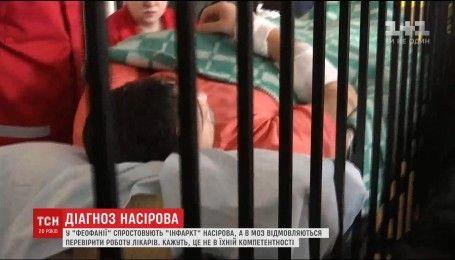 """Адвокати розповіли, чим загрожує """"Феофанії"""" неправильний діагноз Насірова"""