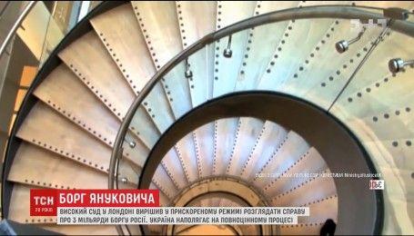 Борг Януковича: Високий Суд у Лондоні чекає на апеляцію від Києва