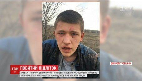 На Дніпропетровщині батьки звинувачують чоловіка та його сина у викрадені та побитті підлітка