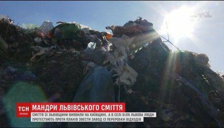 На Киевщине заметили партию незаконного львовского мусора