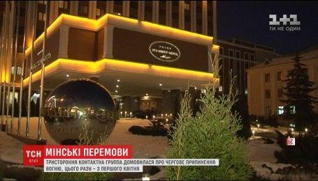 Контактная группа в Минске договорились прекратить огонь на Донбассе с 1-го апреля