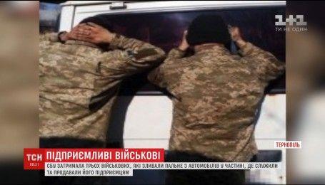 СБУ затримала 3 військових, які зливали і продавали пальне з автомобілів у частині