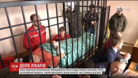 Проти судді Насірова відкрили кримінальне провадження через затягування справи