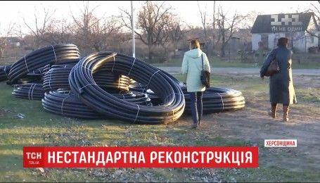На Херсонщине проводят нестандартную реконструкцию водосети