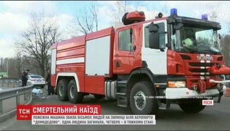 В России пожарная машина сбила восемь человек на остановке