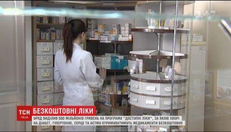 Минздрав сообщил, когда можно будет получить бесплатные лекарства