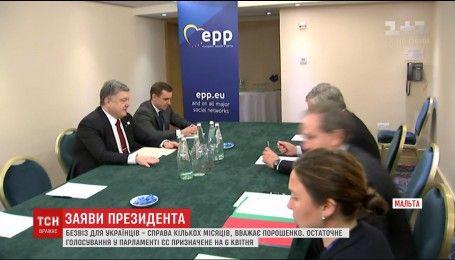 Порошенко надеется, что Украина получит безвиз за несколько месяцев