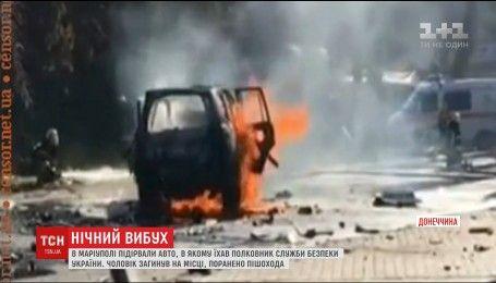 Вследствие взрыва автомобиля в Мариуполе погиб полковник СБУ