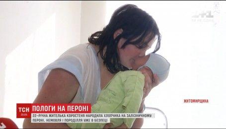 Жительница Коростеня родила мальчика на перроне, пока ждала электричку
